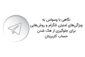 ویژگیهای امنیتی برنامه تلگرام