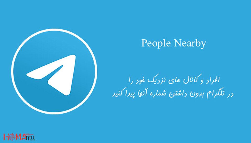 telegram update contact sharing nearby