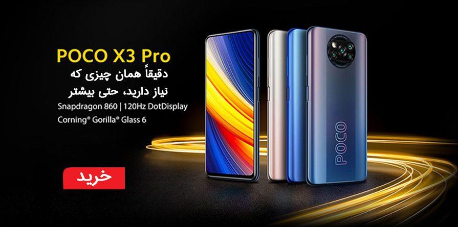 گوشی X3 pro